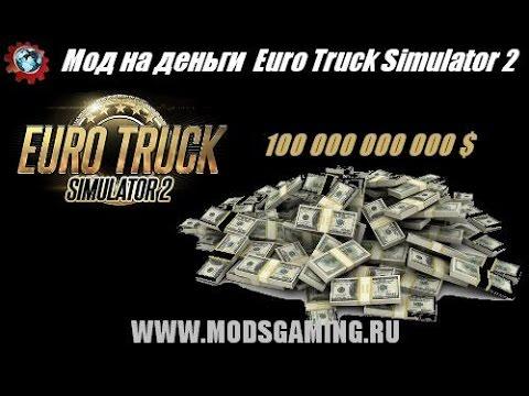 скачать мод на деньги в игру евро трек симулятор 2