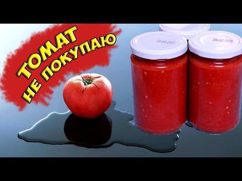 Томат больше НЕ ПОКУПАЮ - помидоры НА ЗИМУ вместо томатной пасты
