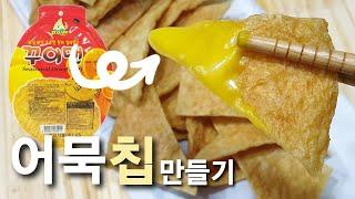 남은 오뎅 활용법 전자레인지 꾸이꾸이 어묵칩 만들기 (…