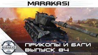 World of Tanks Приколы, баги, олени, вертухи, читы wot (89)