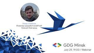 Роман Хлебнов Five9 JVM Serverless on GCP 2020 Revisited