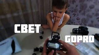 Подводный свет SL-100 для GoPro и action Camera
