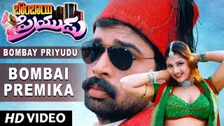Bombai Premika Full Video Song || Bombay Priyudu || D. Chakrav…