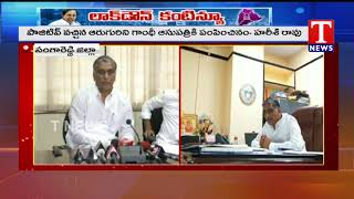 Minister Harish rao review meet with collectors | Sangareddy  Telugu