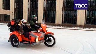 Байкеры проехали 2500 км в 30 градусный мороз за мотоциклом  Урал