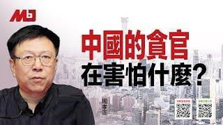 周孝正:郭伯雄徐才厚为何不敢上诉,中国的贪官在害怕什么?