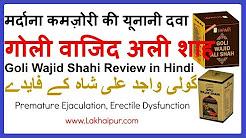 गोली वाजिद अली शाह, मर्दाना कमज़ोरी की यूनानी दवा | Goli Wajid Shahi Review in Hindi