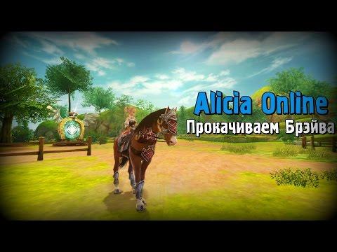 Alicia Online - Прокачиваем Брэйва