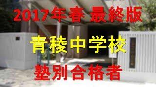 青稜中学校 2017年春最終版 塾別合格者