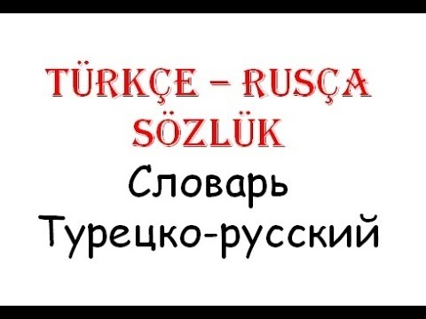 Turkce Rusca Sozluk 1 Slovar Tureckij Youtube