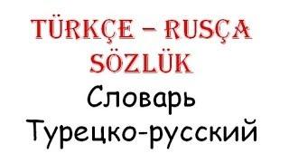 T?rk?e Rus?a S?zl?k - 1 - Словарь Турецкий