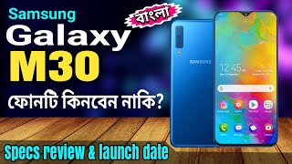 Samsung Galaxy M30 full specification review bangla |Specs, camera, Price|My Honest Opinion & Review