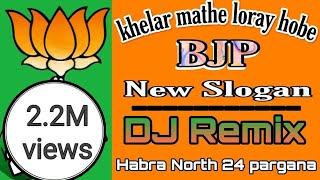khelar mathe loray hobe?dj remix for bjp song 2021