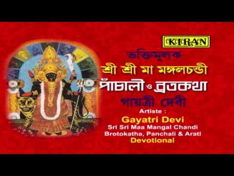 Bengali Devotional Song | Mangal Chandi | Sangamitra Sarkar | AUDIO SONG | Kiran