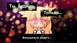 Мини-фильм   сними «розовые» очки   ~Gacha life~ на русском