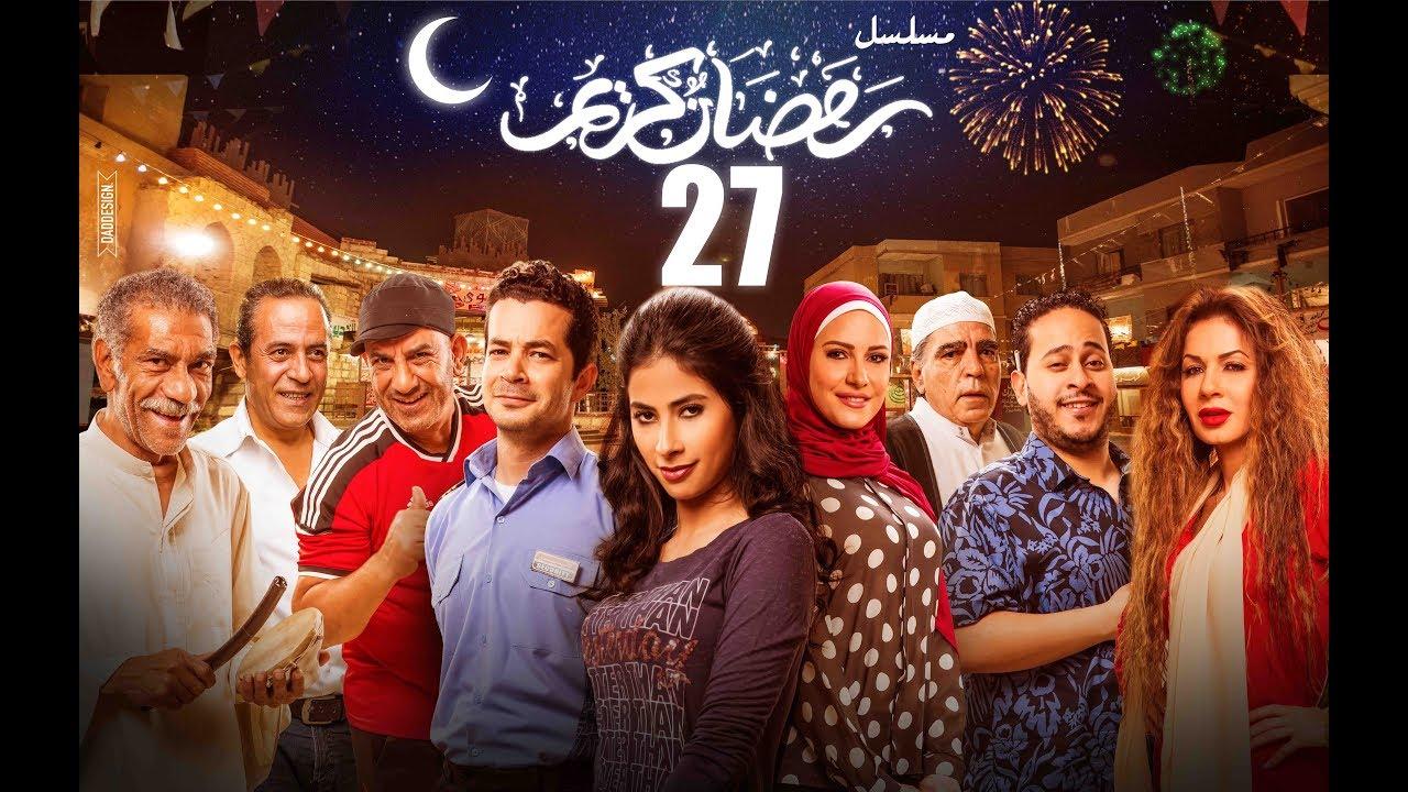 Episode 27 Ramdan Karim Series الحلقة السابعة والعشرون مسلسل رمضان كريم Youtube