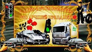Прикольно и оригинально поздравить с днем автомобилиста! С днем водителя друзья!!!