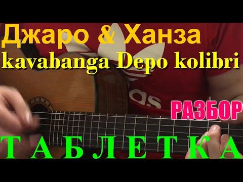 Джаро & Ханза, kavabanga Depo kolibri - Таблетка на Гитаре (Разбор)