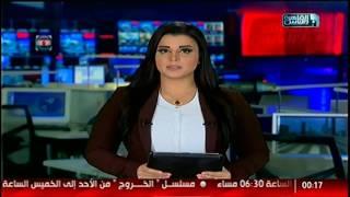 نشرة منتصف الليل من #القاهرة_والناس 10 أكتوبر