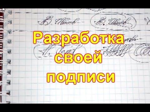 Как создать свою подпись для паспорта