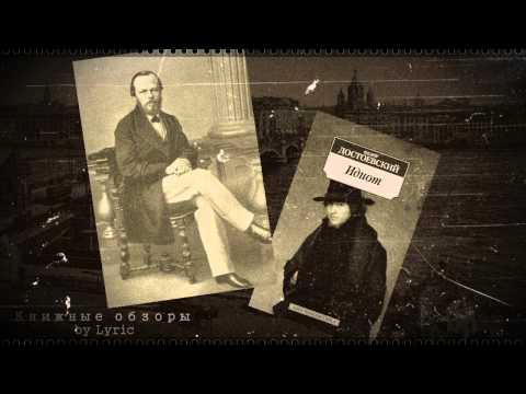 Достоевский - роман Идиот - обзор книги
