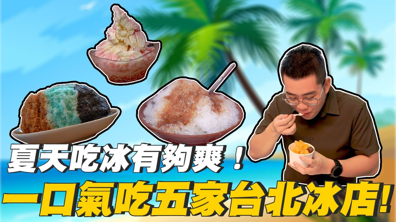 【Joeman】夏天吃冰有夠爽!一口氣吃五家台北冰店~