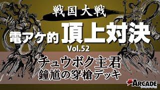 電アケ的頂上対決Vol.52【チュウボク主君 鐘馗の穿槍 対 東照らす旭光】