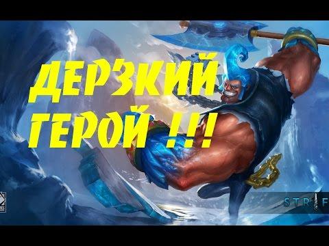 видео: strife!!!! ИГРАЕМ НА ace!!! strife !!!!
