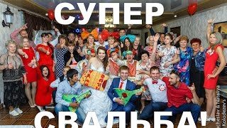 Ведущая Исаева Наталья.Свадьба в Саратове.