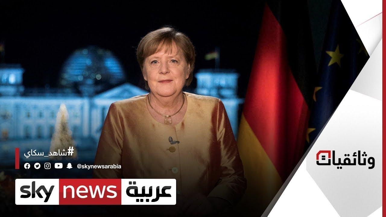 سخروا من أنغيلا ميركل.. وحاولوا منعها  من تولي منصب مستشارة ألمانيا | #وثائقيات_سكاي  - نشر قبل 4 ساعة