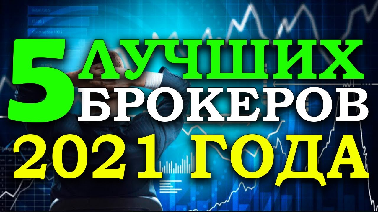 The best binary options brokers 2021 betting against beta summary of to kill