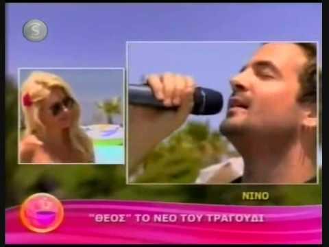 Theos - Nino [Unplugged Version]