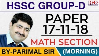 HSSC Group-D Paper, 17/11/2018 Morning Shift Completely Solved by Parimal Sir