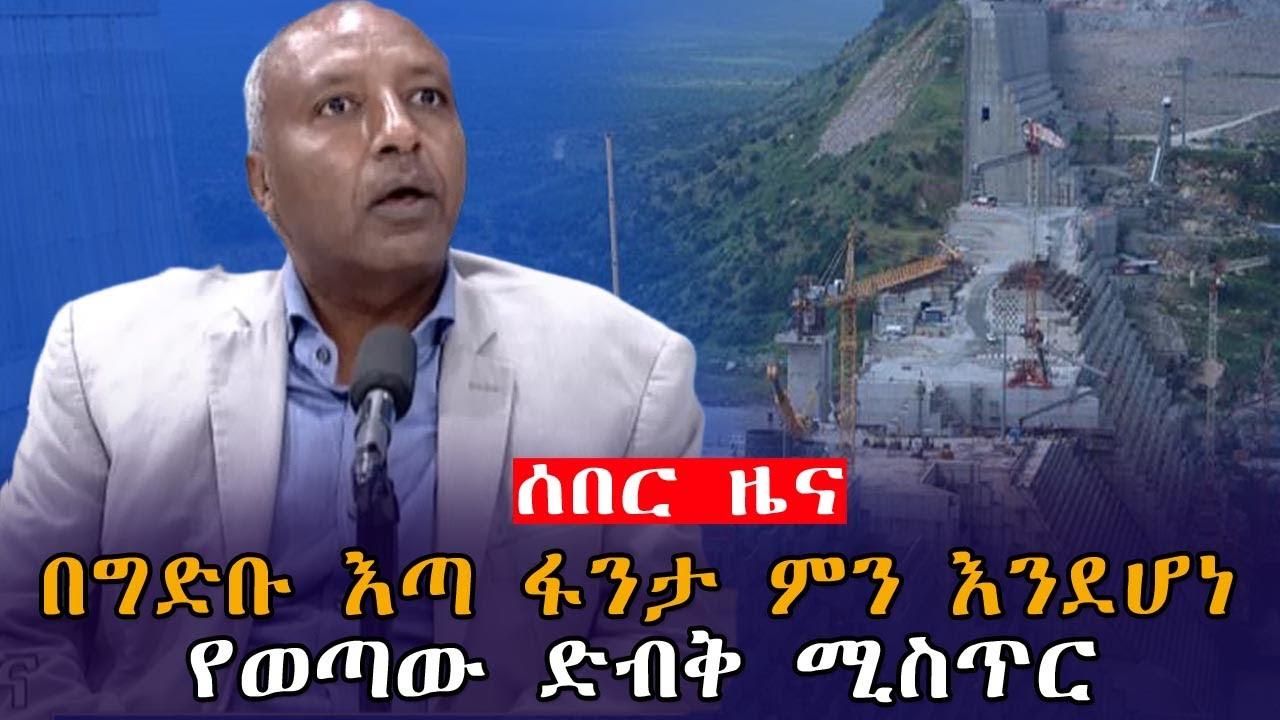 Ethiopia:ሰበር ዜና በግድቡ እጣ ፋንታ ምን እንደሆነ የወጣው ድብቅ ሚስጥር|at entertainment