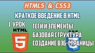 HTML5 CSS3 Урок 1 Краткое введение в HTML Теги и элементы Базовая структура Создание вэб страницы