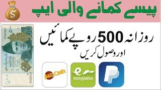 How to Earn 500 Rupees Daily in Pakistan with Android App 2019 |Earn Free Balance in Pakistan