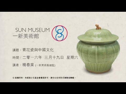 青花瓷與中國文化 Blue-and-white Porcelain and Chinese Culture(2016.03.19)