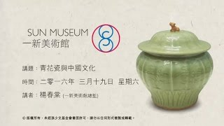 青花瓷與中國文化 Blue-and-white Porcelain and Chinese Culture(2016.03.19)