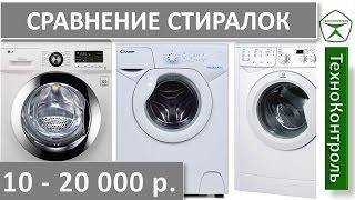 Сравнение стиральных машин 10 000 - 20 000р. | Technocontrol