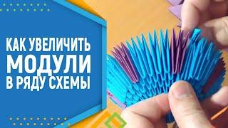 Как увеличить модули в ряду. Модульное оригами. Модульное оригами для начинающих.