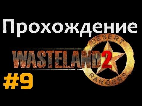 Прохождение Wasteland 2 Directors Cut - Часть 1, Суть Пустоши