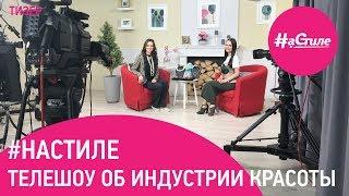 #НаСтиле - телешоу об индустрии красоты