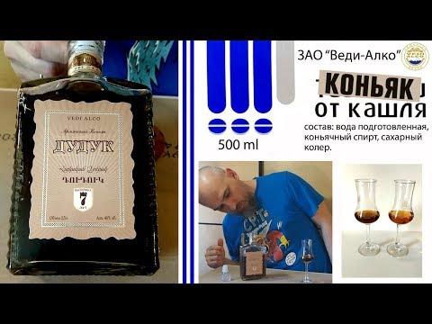 Коньяк Дудук 7 лет.