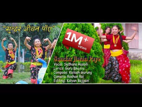 Sundar Jiwan Paye - Sadhana Rasaili    Official Music Video 2017    Nepali Christian Dance Song