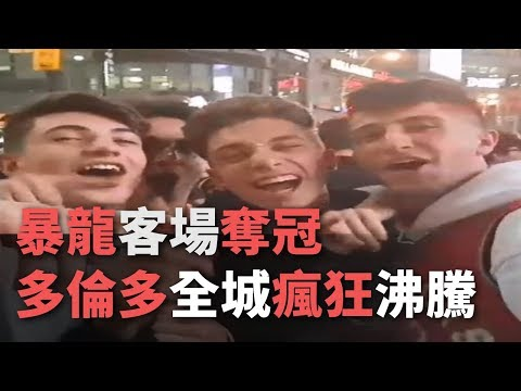 暴龍客場奪冠 多倫多全城沸騰歡呼【央廣新聞】