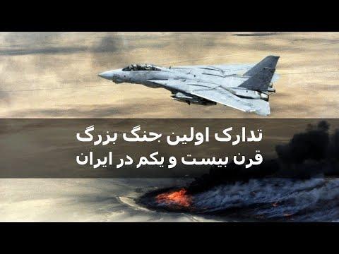 تدارک اولین جنگ بزرگ قرن بیست و یکم در ایران
