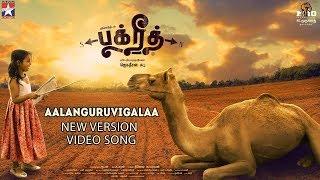 aalanguruvigalaa-new-version-song-sid-sriram-d-imman-maniamuthavan