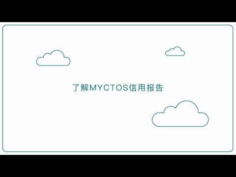 Understanding MyCtoss Credit report - Chinese