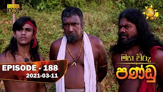Maha Viru Pandu | Episode 188 | 2021-03-11 Thumbnail