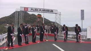 【2016/04/03】http://www.ehime-np.co.jp/ 愛媛県宇和島市坂下津と沖合...